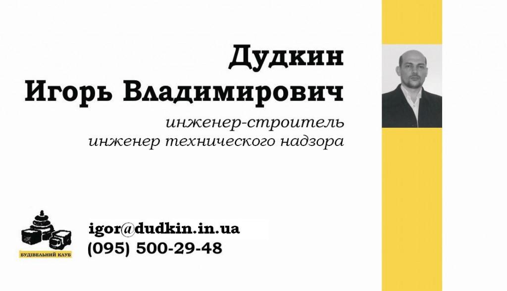 Инженер технического надзора - Дудкин И.В.